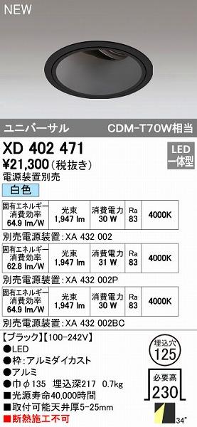 オーデリック ODELIC XD402471 LEDダウンライト【送料無料】