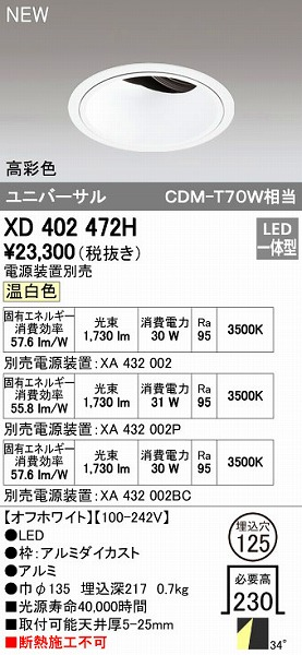 オーデリック(ODELIC) [XD402472H] LEDダウンライト【送料無料】