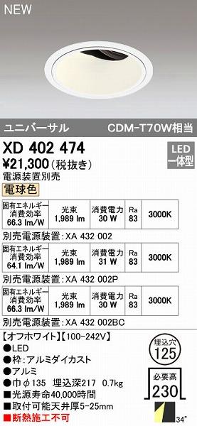 【ポイント最大40倍 1月10日限定 要エントリー】オーデリック(ODELIC) [XD402474] LEDダウンライト【送料無料】