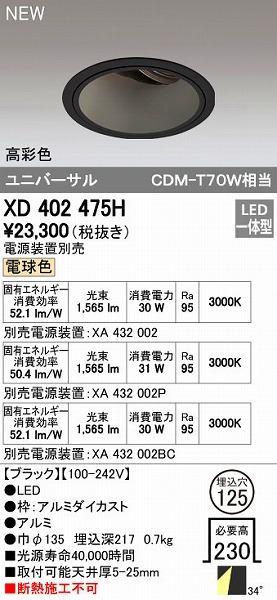 オーデリック ODELIC XD402475H LEDダウンライト【送料無料】