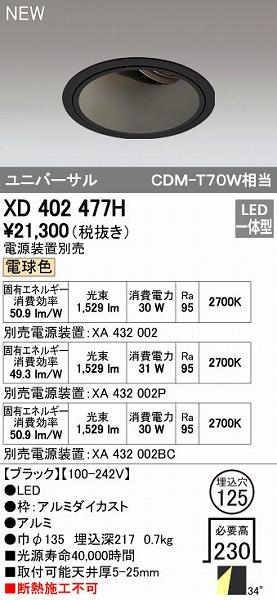 オーデリック ODELIC XD402477H LEDダウンライト【送料無料】