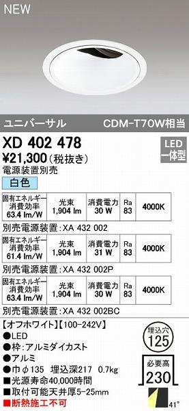 オーデリック ODELIC XD402478 LEDダウンライト【送料無料】