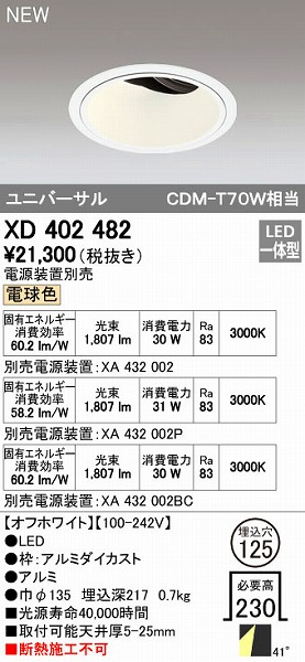 オーデリック ODELIC XD402482 LEDダウンライト【送料無料】