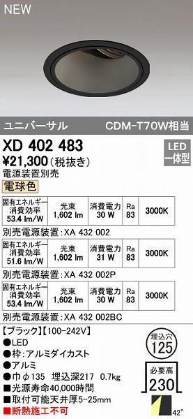 オーデリック ODELIC XD402483 LEDダウンライト【送料無料】