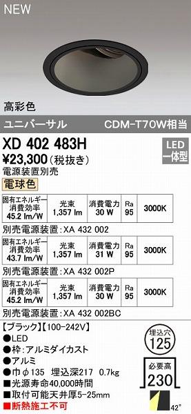 オーデリック ODELIC XD402483H LEDダウンライト【送料無料】