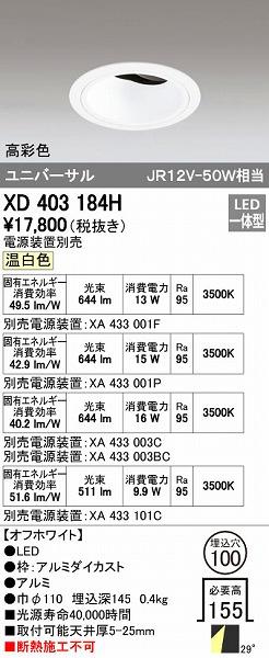 オーデリック ODELIC XD403184H LEDダウンライト【送料無料】
