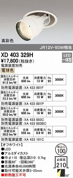 オーデリック ODELIC XD403329H LEDダウンライト【送料無料】