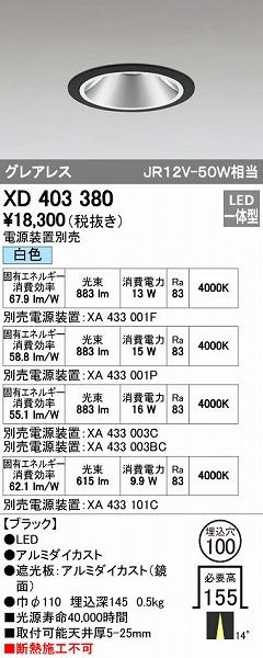 オーデリック ODELIC XD403380 LEDダウンライト【送料無料】