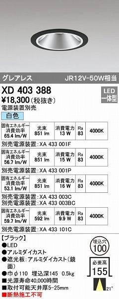オーデリック ODELIC XD403388 LEDダウンライト【送料無料】