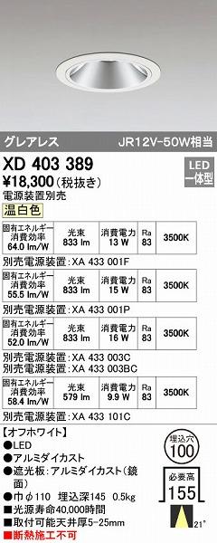 オーデリック ODELIC XD403389 LEDダウンライト【送料無料】