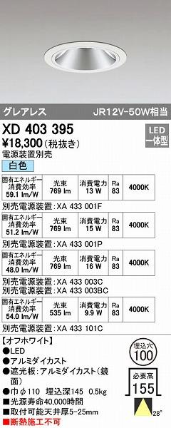 オーデリック ODELIC XD403395 LEDダウンライト【送料無料】