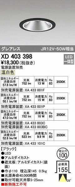 オーデリック ODELIC XD403398 LEDダウンライト【送料無料】