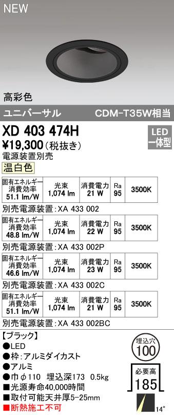 オーデリック ODELIC XD403474H LEDダウンライト【送料無料】
