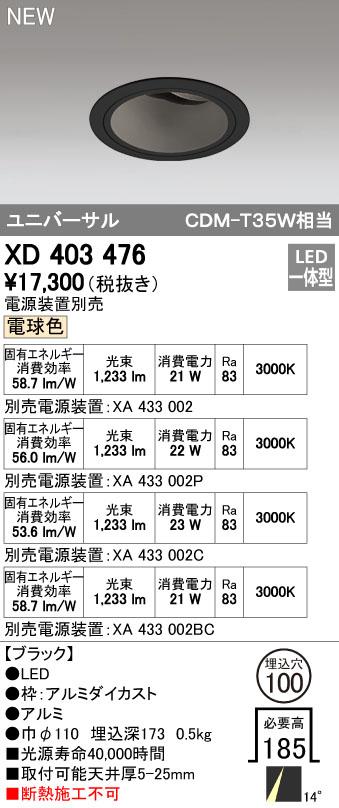オーデリック ODELIC XD403476 LEDダウンライト【送料無料】
