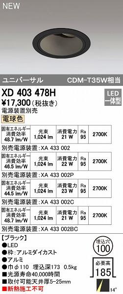 オーデリック ODELIC XD403478H LEDダウンライト【送料無料】