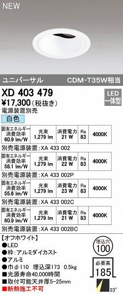 オーデリック ODELIC XD403479 LEDダウンライト【送料無料】