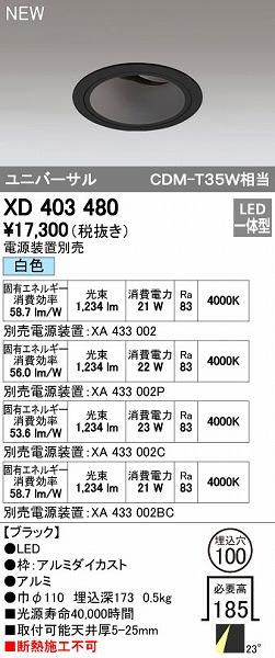 オーデリック ODELIC XD403480 LEDダウンライト【送料無料】