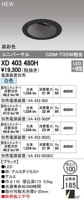オーデリック ODELIC XD403480H LEDダウンライト【送料無料】