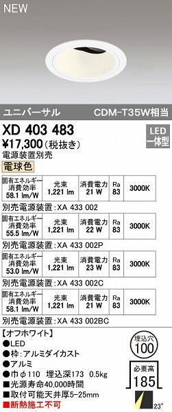 オーデリック ODELIC XD403483 LEDダウンライト【送料無料】