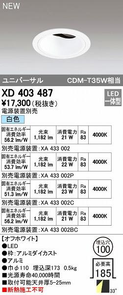 オーデリック ODELIC XD403487 LEDダウンライト【送料無料】