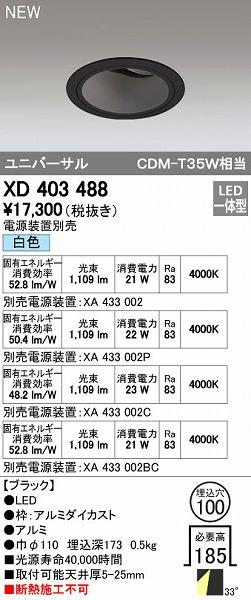 オーデリック ODELIC XD403488 LEDダウンライト【送料無料】