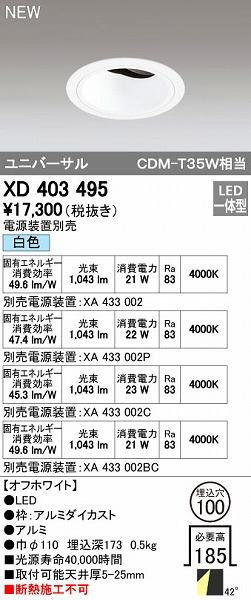 オーデリック ODELIC XD403495 LEDダウンライト【送料無料】