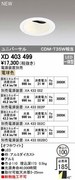 オーデリック ODELIC XD403499 LEDダウンライト【送料無料】