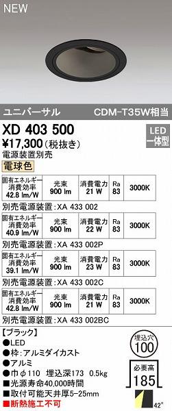 オーデリック ODELIC XD403500 LEDダウンライト【送料無料】