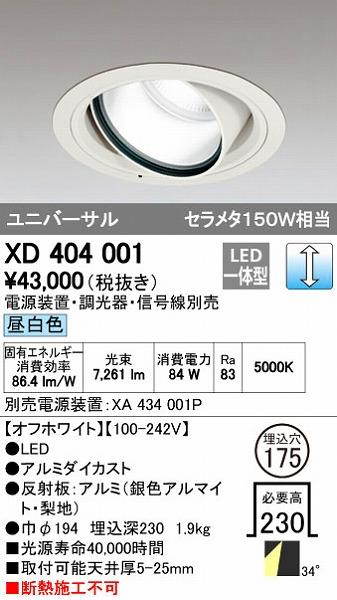 オーデリック(ODELIC) [XD404001] LEDダウンライト【送料無料】