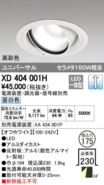 オーデリック ODELIC XD404001H LEDダウンライト【送料無料】