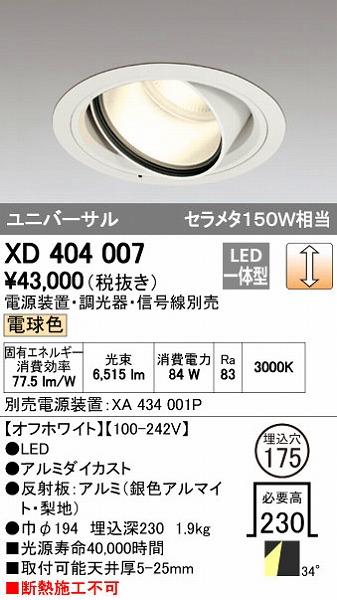 オーデリック(ODELIC) [XD404007] LEDダウンライト【送料無料】