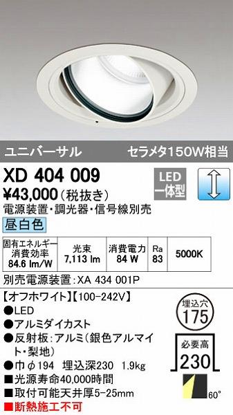 オーデリック ODELIC XD404009 LEDダウンライト【送料無料】