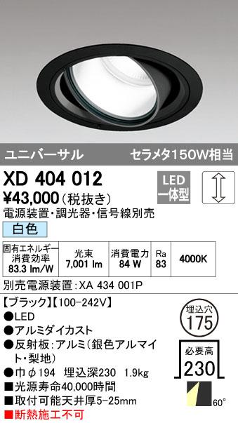 オーデリック(ODELIC) [XD404012] LEDダウンライト【送料無料】