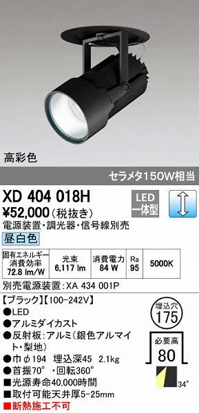 オーデリック(ODELIC) [XD404018H] LEDダウンライト【送料無料】