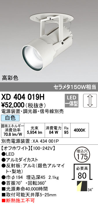オーデリック(ODELIC) [XD404019H] LEDダウンライト【送料無料】