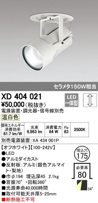 オーデリック ODELIC XD404021 LEDダウンライト【送料無料】