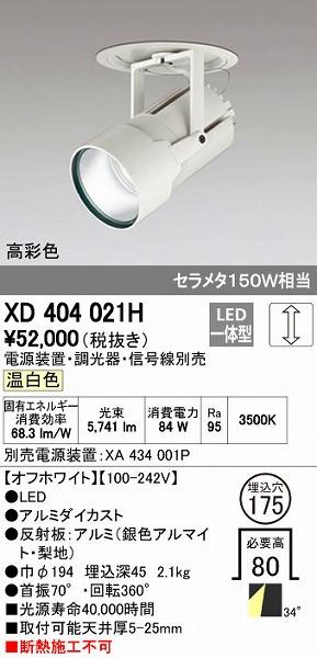 オーデリック ODELIC XD404021H LEDダウンライト【送料無料】