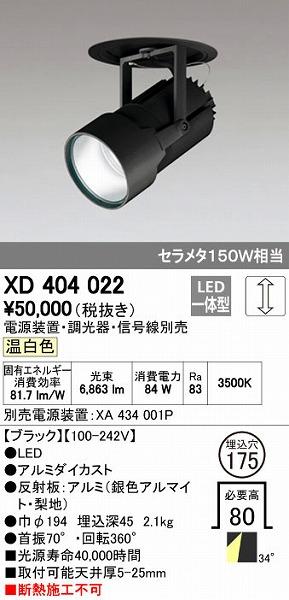 オーデリック ODELIC XD404022 LEDダウンライト【送料無料】