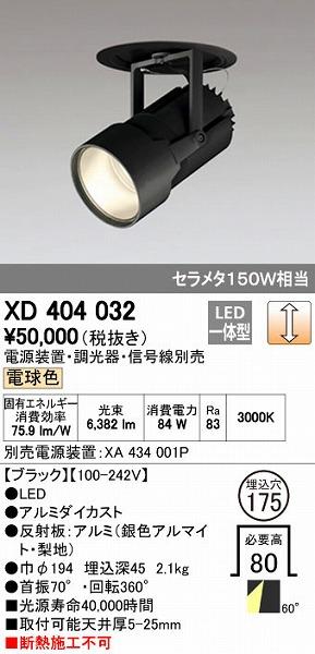 オーデリック ODELIC XD404032 LEDダウンライト【送料無料】