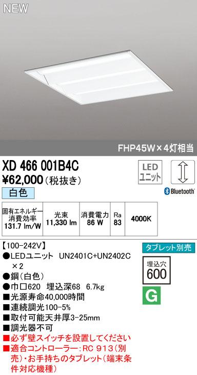 オーデリック ODELIC XD466001B4C LED埋込型ベースライト【送料無料】