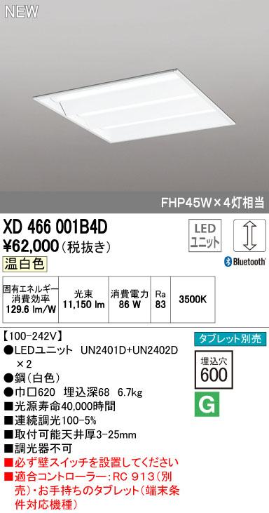 オーデリック ODELIC XD466001B4D LED埋込型ベースライト【送料無料】