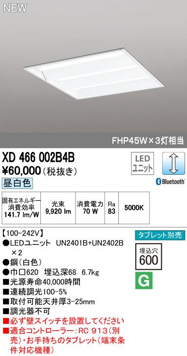オーデリック ODELIC XD466002B4B LED埋込型ベースライト【送料無料】