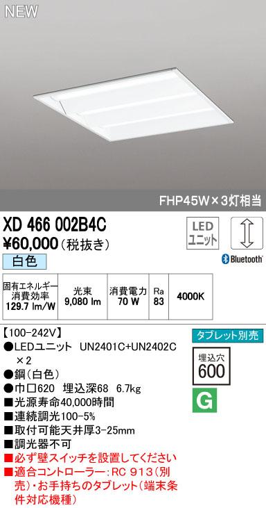 オーデリック ODELIC XD466002B4C LED埋込型ベースライト【送料無料】