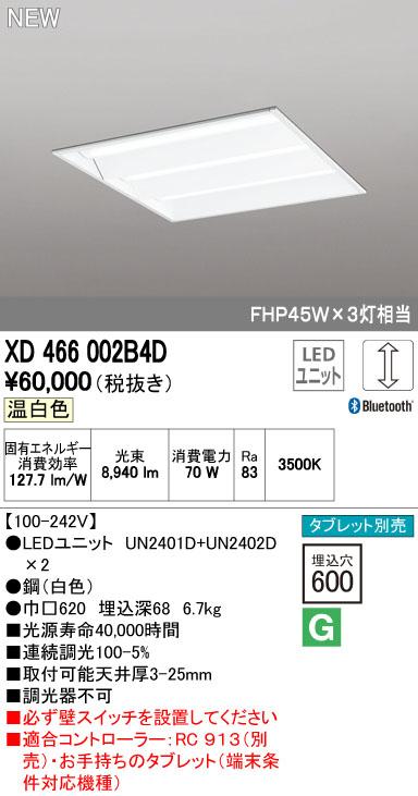 オーデリック ODELIC XD466002B4D LED埋込型ベースライト【送料無料】