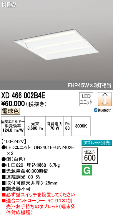 オーデリック ODELIC XD466002B4E LED埋込型ベースライト【送料無料】