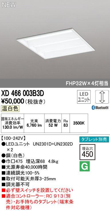 オーデリック ODELIC XD466003B3D LED埋込型ベースライト【送料無料】