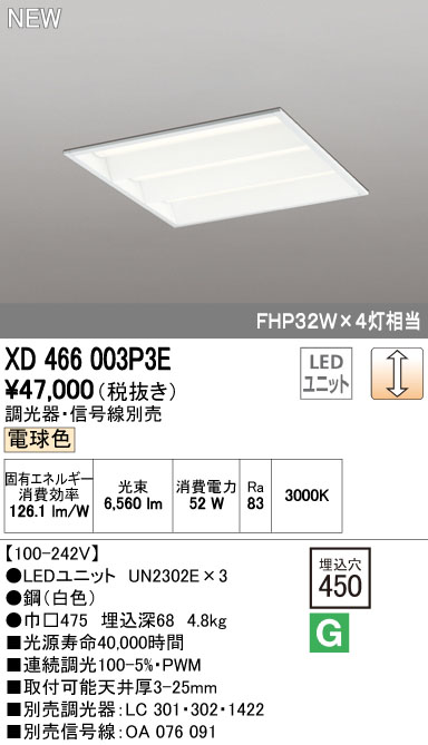 オーデリック ODELIC XD466003P3E LED埋込型ベースライト【送料無料】