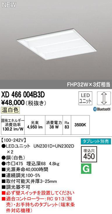 オーデリック ODELIC XD466004B3D LED埋込型ベースライト【送料無料】