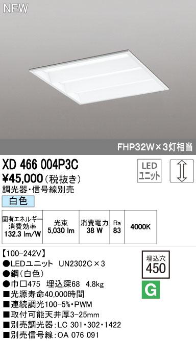 オーデリック ODELIC XD466004P3C LED埋込型ベースライト【送料無料】