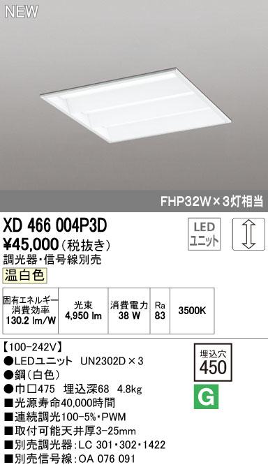 オーデリック(ODELIC) [XD466004P3D] LED埋込型ベースライト【送料無料】
